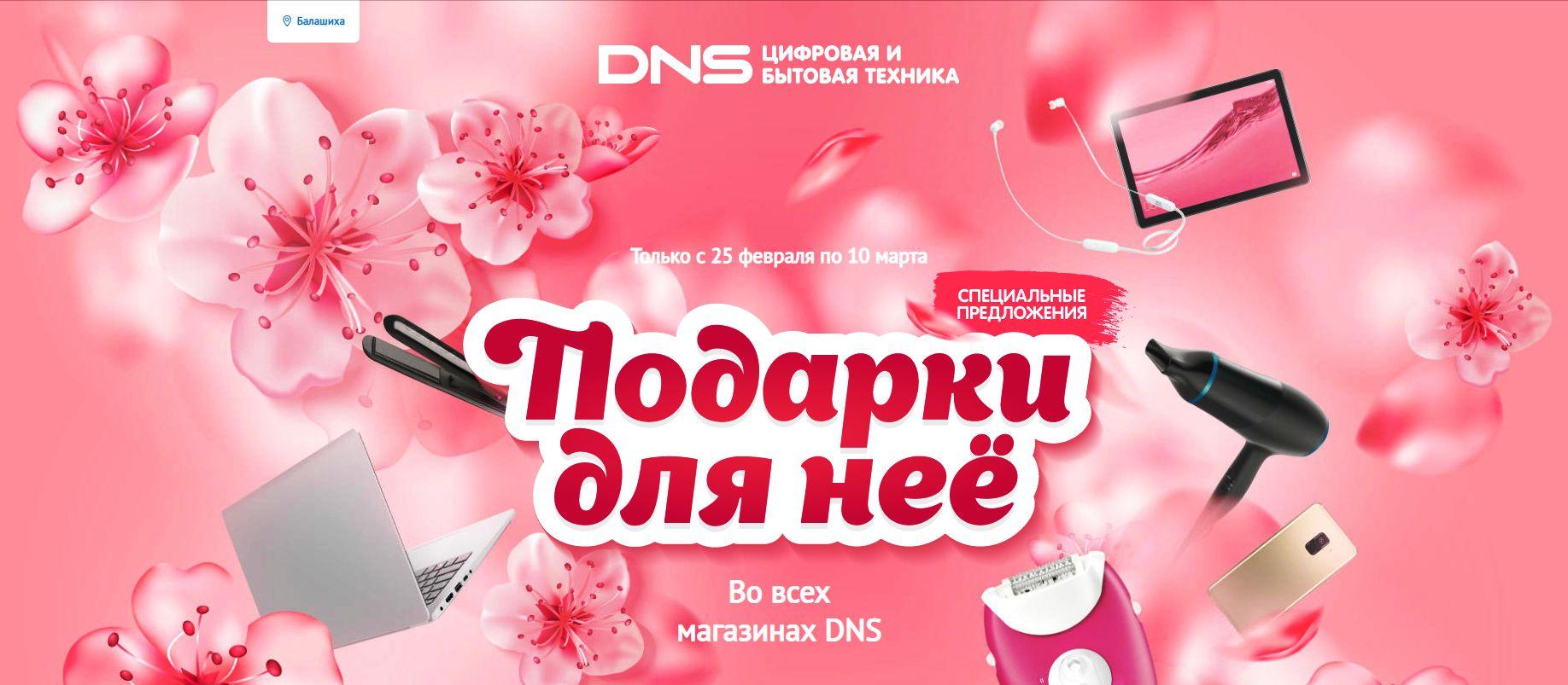 Подарки для неё в DNS Гипер Балашиха