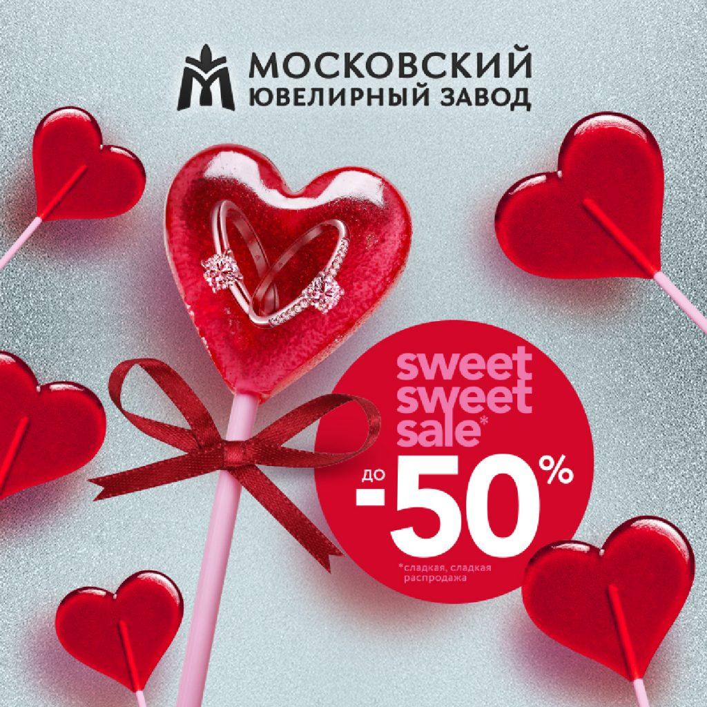Sweet, sweet sale в магазинах Московского ювелирного завода!