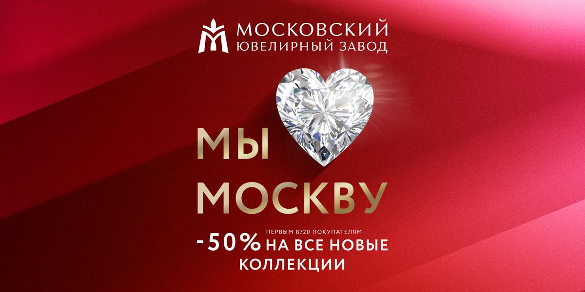Со 2 по 16 сентября во всех магазинах Москвы и Московской области скидки до 50% на новые коллекции украшений из золота и платины со вставками из драгоценных камней.
