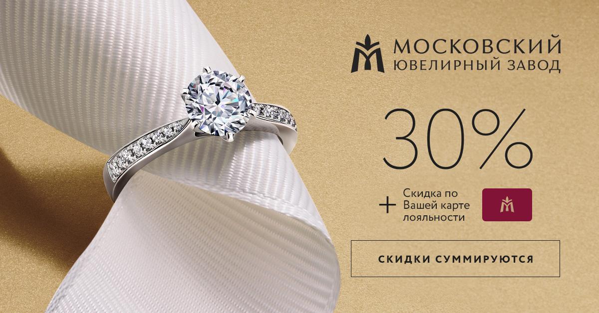 В Московском ювелирном заводе суммируются скидки!