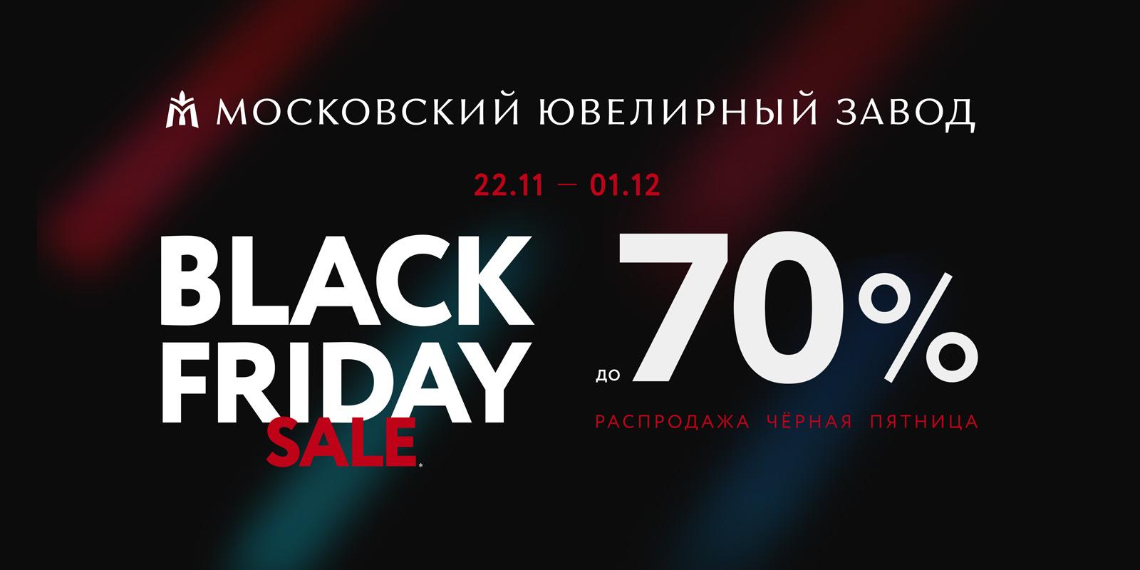 Черная пятница: скидки до 70% в магазинах Московского ювелирного завода!