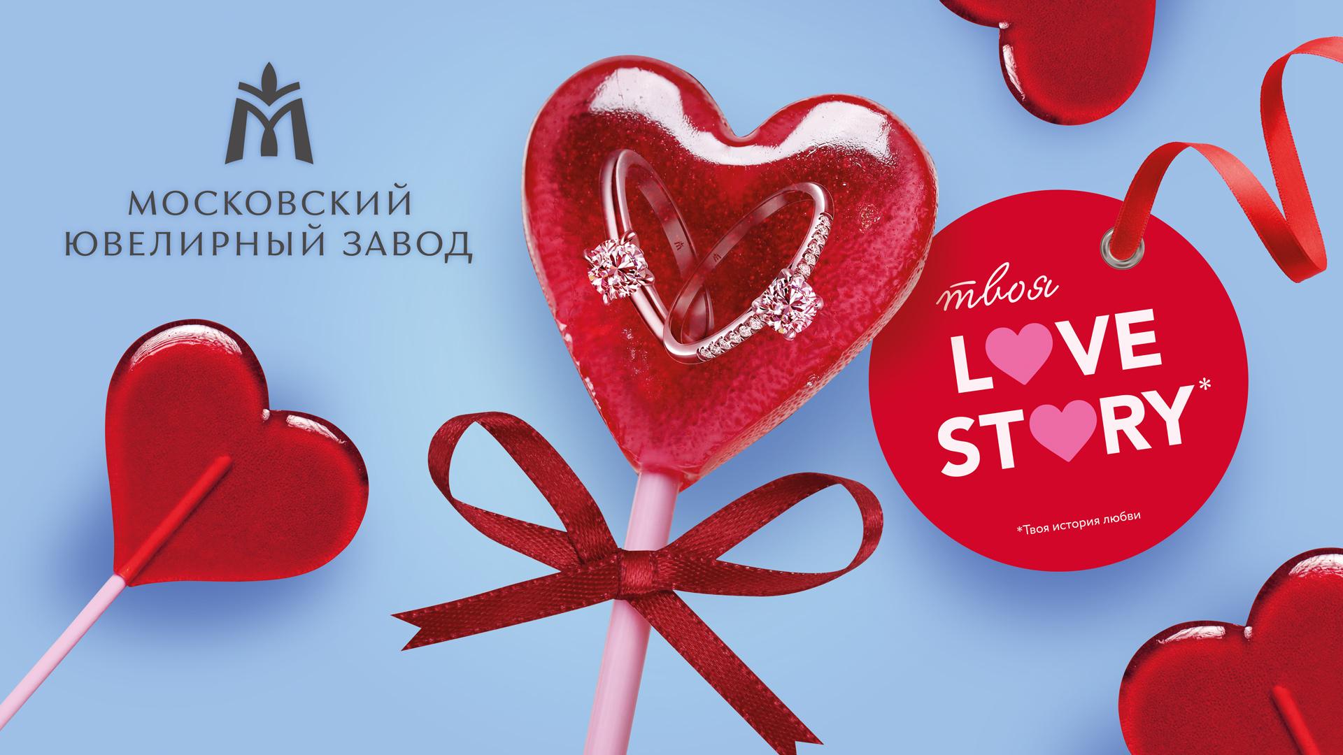 Твоя история любви в Московском ювелирном заводе!