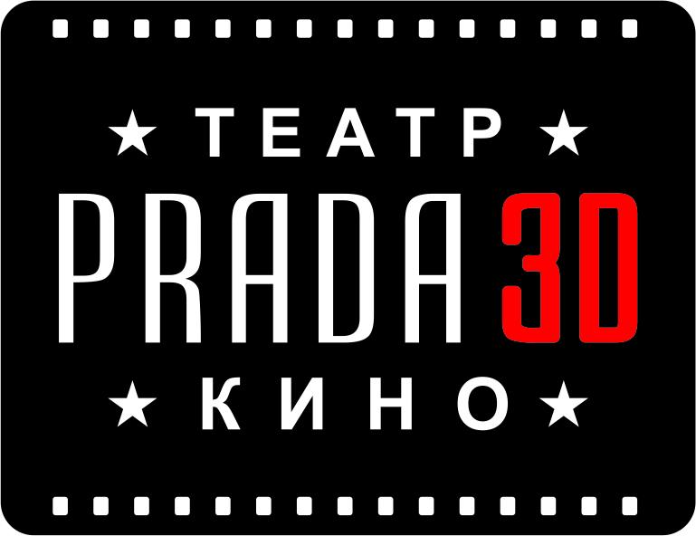 Кинотеатр Prada 3D - открыт!